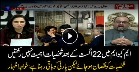 Khawaja Izhar says individuals' exit not a matter of concern for MQM-P