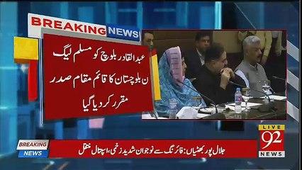 Shahbaz Sharif Ne PMLN Mein Ukhar Pachar Tez Kardi