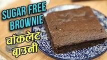 Sugar Free Chocolate Brownie Recipe - How To Make Chocolate Brownies At Home - Ruchi Bharani
