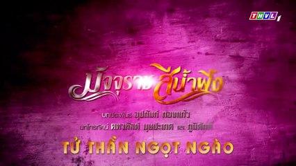 Tử Thần Ngọt Ngào Tập 4 Phim Thái Lan Lồng Tiếng