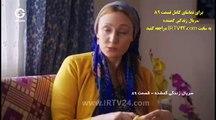 Zendegi Gomshodeh - 89 - IRTV24 com