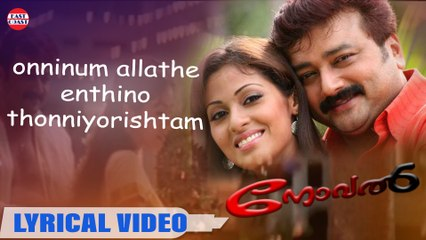 Onninumallathe | Romantic Song | Novel | Jayaram | Dr. K J Yesudas