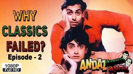Why Andaz Apna Apna was Box Office Flop | Why Classics Failed – Episode 2