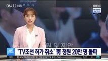 'TV조선 허가 취소' 靑 국민청원 20만 돌파