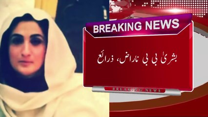 Imran khan's 3rd Wife left Bani Gala