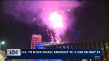i24NEWS DESK   U.S. to move Israel Embassy to J'lem on May 14   Tuesday, April 24th 2018