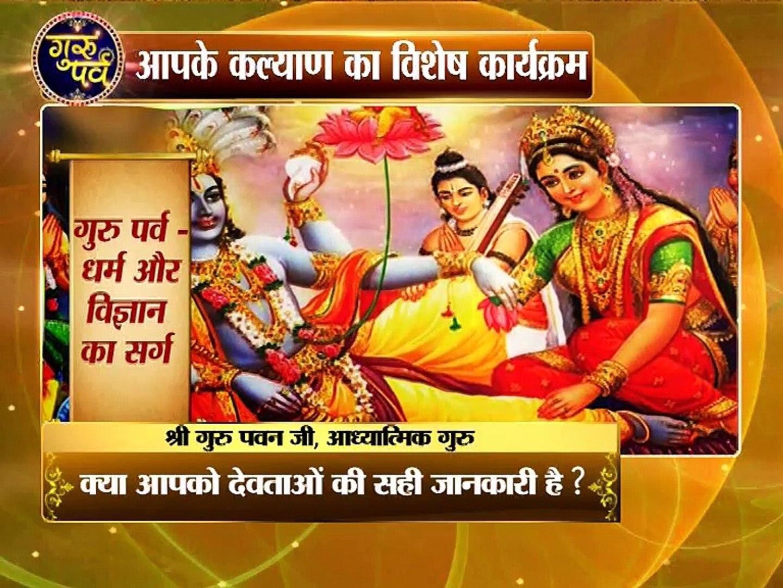 Astro Guru Mantra | 33 crore hindu devi devta ka sach jaane | InKhabar Astro