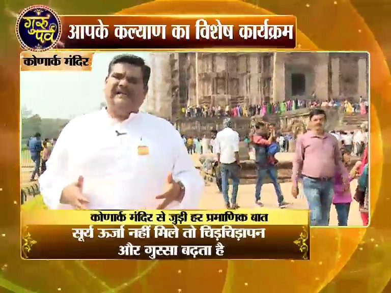 Astro Guru Mantra | Importance of Surya pooja and Konark Mandir | InKhabar Astro
