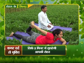 Yoga to save yourself from back pain