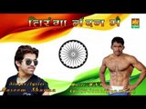 Tiranga London Me || Yogeshwar Dutt || Masoom Sharma || New Song ||  Mor Music Company