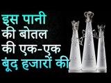 दुनिया का सबसे महंगा पानी | Most Expensive Bottled Waters In the World | रोचक जानकारियां
