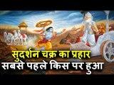 सबसे पहले भगवान विष्णु ने किस पर किया था सुदर्शन चक्र का प्रहार | पौराणिक कथा