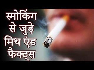 स्मोकिंग से जुड़े मिथ एंड फैक्ट्स | Myth & Facts Associated With Smoking | रोचक जानकारियां