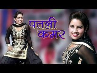 Haryanvi Dance Video    Patli Kamar    Sunita Baby New Dance 2018    Mor Haryanvi