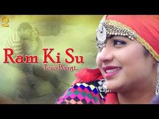 Ram Ki Su Tere Bargi    Sonika Singh New Haryanvi Song 2018    Rinku Farmana    Mor Music Video Song