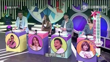 綜藝大熱門 20180424 流行在走腦袋要有! 誰是藝能界最不Fashion藝人?