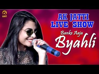 Banke Aaja Byahli # AK Jatti & Gagan Haryanvi # Stage Dance # Jurasi Samalkha Panipat # Mor Music