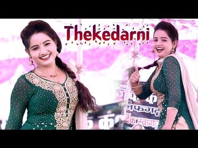 Thekedarni || Sunita Baby || New Haryanvi Dance Song || Stage Dance 2018 || Mor Music