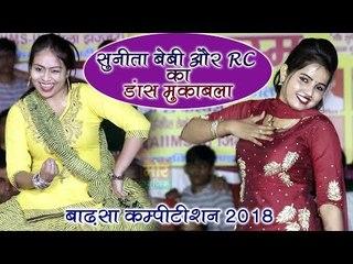 Sunita Baby & RC Dance 2018    New Haryanvi Dance Video    Latest Stage Dance Badhsa    Mor Haryanvi