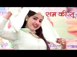 Ram Ki Su    New Haryanvi Dance Song    Sunita Baby New Dance    Stage Dance 2018    Mor Music