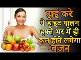 ट्राई करें ये डाइट प्लान और कम करे वजन | Try This Diet, Weight Will Start Decreasing Within a Week.