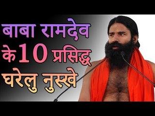 बाबा रामदेव के 10 प्रसिद्ध घरेलु नुस्खे | Watch Home Remedies by Baba Ramdev | Health Tips