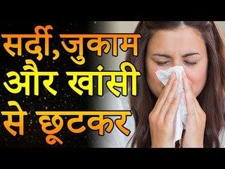 सर्दी-जुकाम और खांसी से फटाफट राहत पाने के घरेलु नुस्खे | Health Tips
