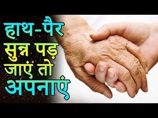 हाथ पैर सुन्न पड़ते है तो जरूर देखे ये वीडियो | Numbness in Hands and Feet | Reason ,Treatment