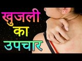 खुजली का उपचार | Itching Problem In Hindi | जानिए खुजली दूर करने का चम्तकारी ईलाज