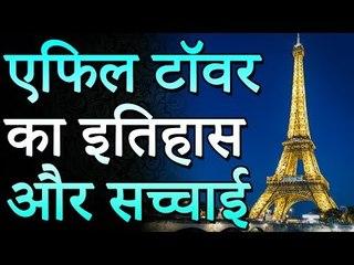 एफिल टॉवर का इतिहास और सच्चाई | History and Truth of the Eiffel Tower | Adbhut Kahaniyan