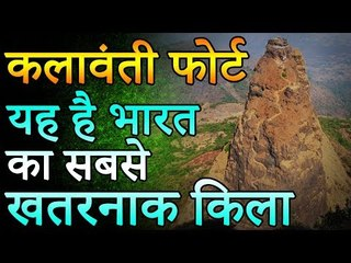 कलावंती फोर्ट | भारत का सबसे खतरनाक किला | Kalavanti Fort | India's Most Dangerous Fort