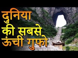 World's Highest Cave | दुनिया की सबसे ऊंची गुफा | Adbhut Kahaniyan
