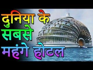 दुनिया के सबसे महंगे होटल | World's Most Expensive Hotels | Adbhut Kahaniyan
