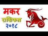 मकर राशिफल 2018 | Capricorn (Makar) Rashifal 2018 | Yearly Horoscope Predictions - You Should Know