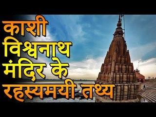 The Mysterious Facts of The Kashi Vishwanath Temple | काशी विश्वनाथ मंदिर के रहस्यमयी तथ्य