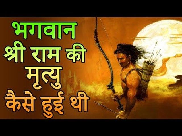श्री राम की मृत्यु कैसे हुई थी   रामायण का सबसे बड़ा सच   Adbhut Kahaniyan