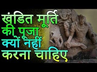 पूजाघर में नहीं होनी चाहिए ये गलतियां | भगवान की ऐसी मूर्तियां घर में न रखें | Adbhut Kahaniyan