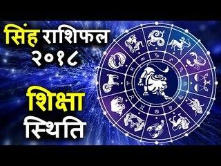विद्यार्थियों के लिए कैसा रहेगा यह साल | सिंह राशिफल २०१८ | Leo Horoscope 2018 | Leo 2018