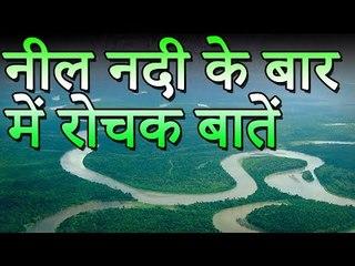 दुनिया की सबसे लंबी नदियाँ | Top Largest Rivers in the World in Hindi | Adbhut Kahaniyan