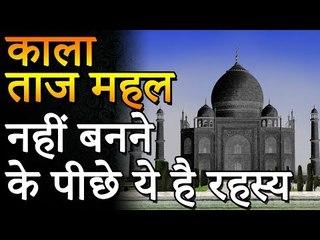 काला ताज महल नहीं बनने के पीछे ये है रहस्य | Black Taj Mahal Mysterious Secret | Adbhut Kahaniyan