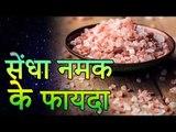 Benefits Of Rock Salt | सेंधा नमक के फायदे और नुकसान | Healthy Remedy