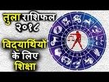 तुला राशि शिक्षा भविष्यफल   तुला राशिफल २०१८   Tula Rashi 2018   Libra Horoscope 2018