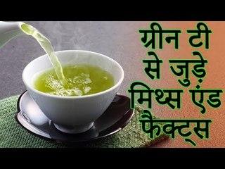 Green Tea Health Benefits | ग्रीन टी के फायदे | स्वास्थ्य देखभाल | Healthy Remedy