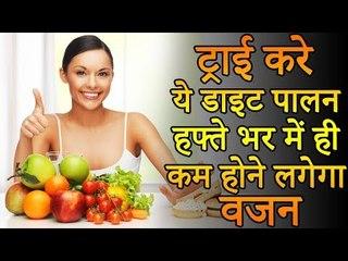 Weight Loss Diet Plan | ट्राई करे ये डाइट पालन, हफ्ते भर में ही कम होने लगेगा वजन | Healthy Remedy