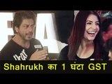 Shahrukh Khan का मज़ेदार जवाब GST पर - Goods And Service Tax
