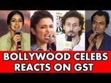 Bollywood के सितारों ने दी GST पर अपनी प्रतिक्रिया | Goods and Services Tax