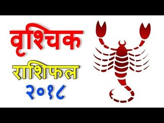 वृश्चिक राशिफल 2018 | कैसा रहेगा आपका 2018 | Scorpio 2018 | Scorpio Horoscope 2018