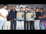 भिकारी का हुआ Music Launch | Rohit Shetty, Tusshar Kapoor, Shreyas Talpade, Swapnil Joshi, Ganesh