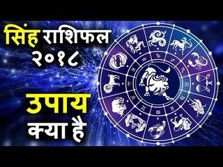 सिंह राशिफल वालों के लिए साल २०१८ में क्या करने होंगे उपाय | Leo Horoscope 2018 | Leo 2018