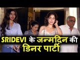 Sridevi की जन्मदिन की Dinner Party   Jhanvi, Khushi Kapoor, Boney Kapoor
